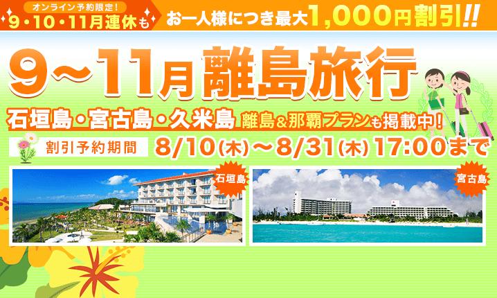 8〜10月離島旅行