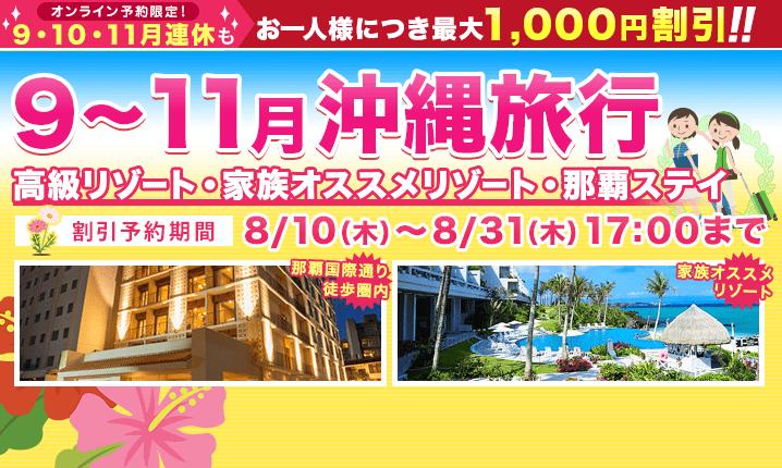 8〜10月本島旅行