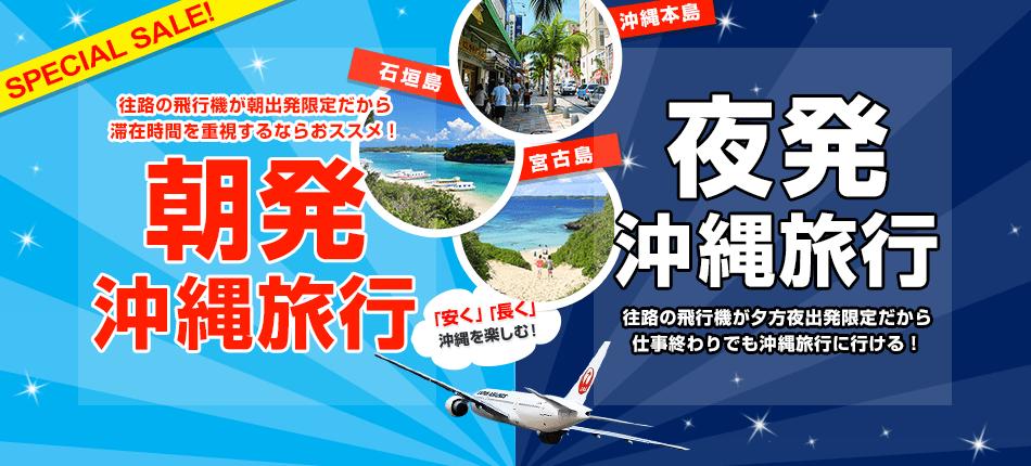「朝発!沖縄旅行」「夜発!沖縄旅行」
