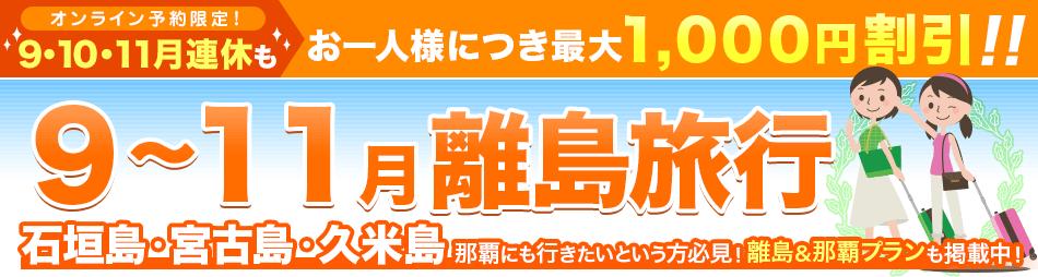 9・10・11月連休もお一人様につき最大1,000円割引! 石垣島・宮古島・久米島