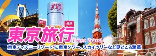 東京旅行・東京ツアー