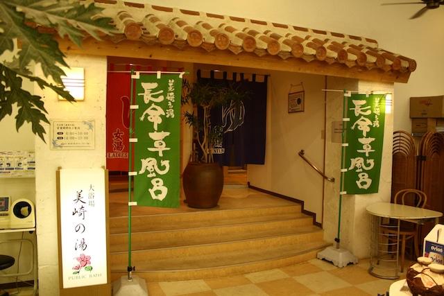 南の美ら花ホテルミヤヒラ 大浴場「美崎の湯」