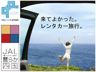 JAL clear and mild Shikoku campaign image