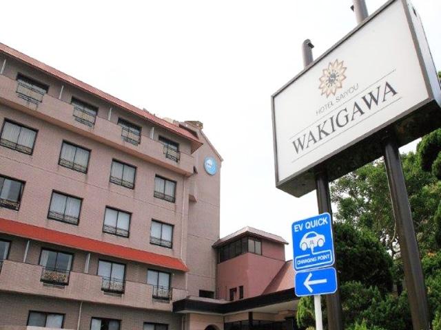 ホテル彩陽 WAKIGAWA 外観