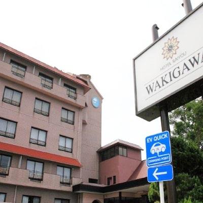 ホテル彩陽 WAKIGAWAイメージ