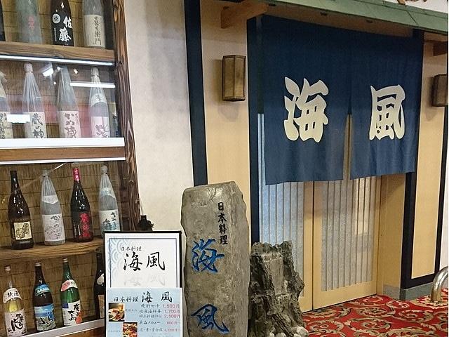 ホテルグランドオーシャンリゾート 日本料理「海風」