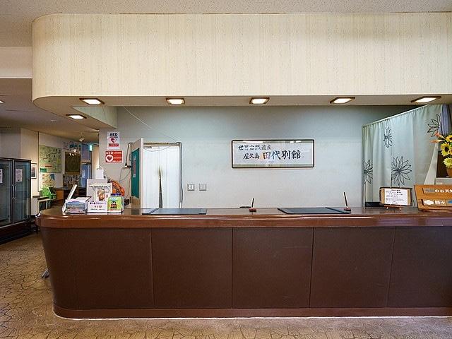 屋久島 田代別館 フロント