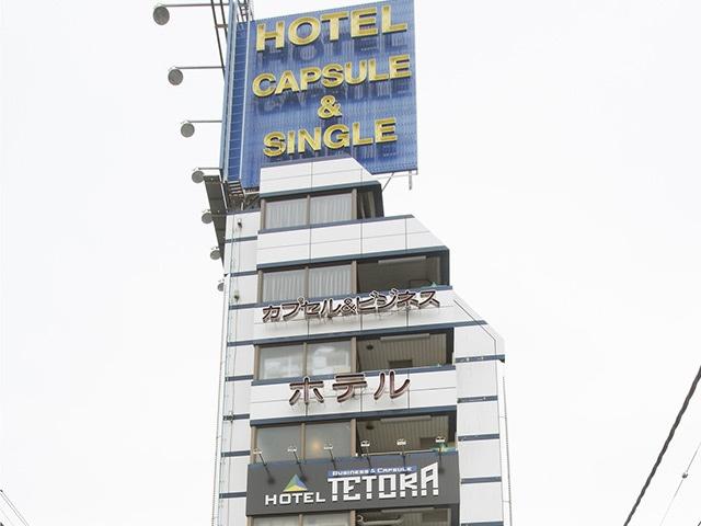 ■【赤羽】ホテルテトラ赤羽■ 外観