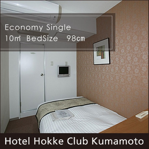 ホテル法華クラブ熊本 エコノミーシングルルーム 10㎡