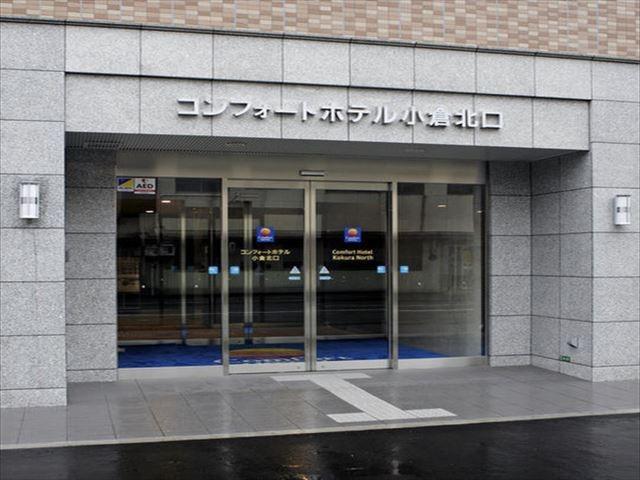 コンフォートホテル小倉 エントランス