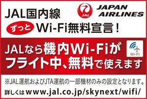 JAL機内Wi-Fi無料