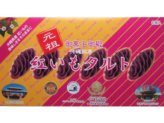 9.『紅いもタルト(6個入)』をグループに1箱付イメージ