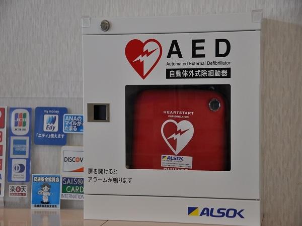 ホテルサンヌーベ AED