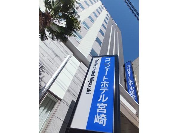 コンフォートホテル宮崎 外観