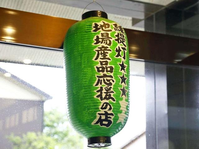 寺泊海岸温泉 美味探究の宿 住吉屋 緑提灯