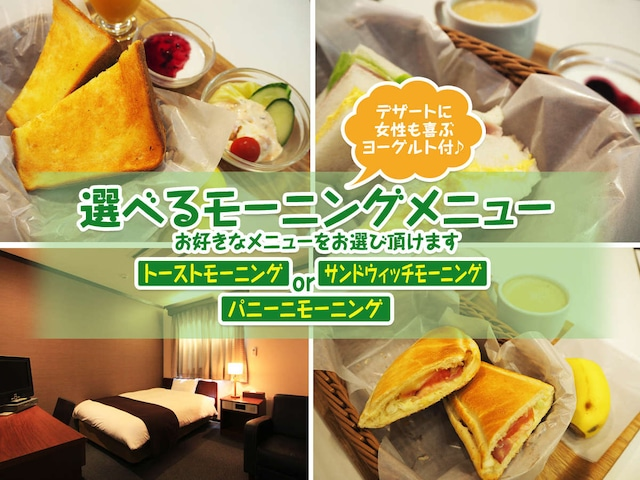 ホテルエリアワン高松 朝食3