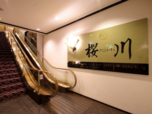 佐世保ワシントンホテル 日本料理「桜川」