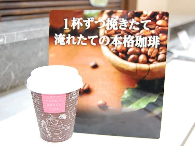 出雲ロイヤルホテル コーヒー