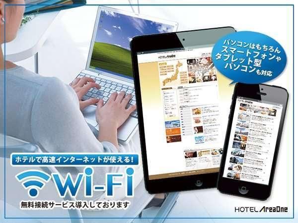 ホテルエリアワン岡山 無料WI-FI