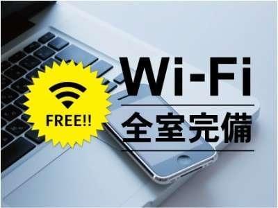徳島グランヴィリオホテル 無料WI-FI