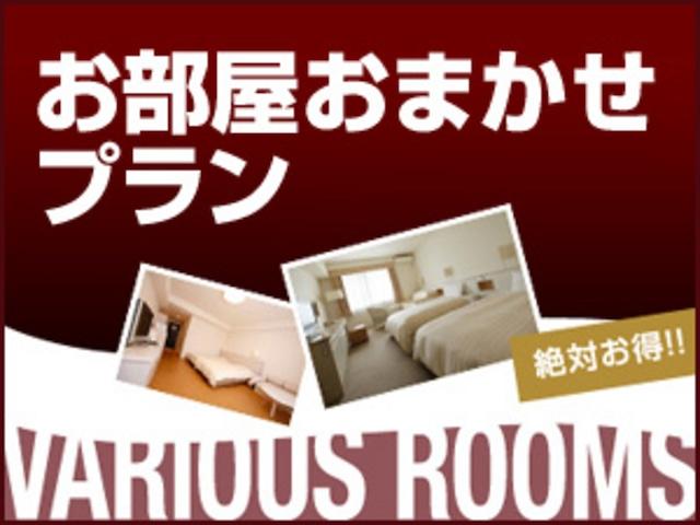 【新浦安】三井ガーデンホテルプラナ東京ベイ お部屋おまかせプラン