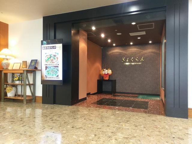 ホテル函館ロイヤル 中国料理 ぎょくらん