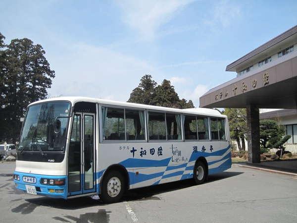 十和田湖温泉 ホテル十和田荘 送迎バス