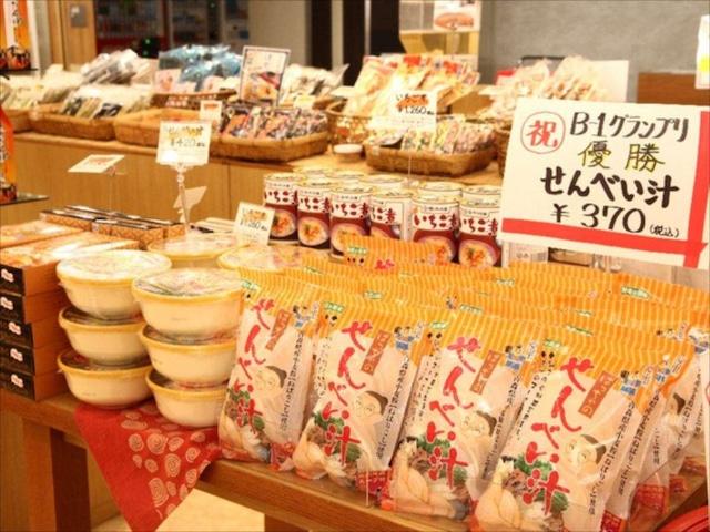 十和田湖温泉 ホテル十和田荘 お土産