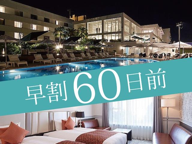 センチュリオンホテルリゾートヴィンテージ沖縄美ら海 早割プランあり