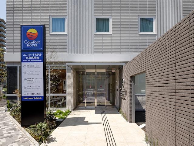 【神田】コンフォートホテル東京東神田 エントランス