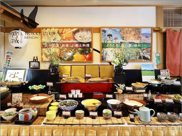 ホテル法華クラブ仙台 朝食