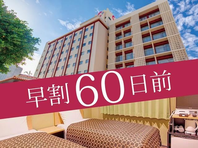 COMMUNITY&SPA那覇セントラルホテル 早割プランあり