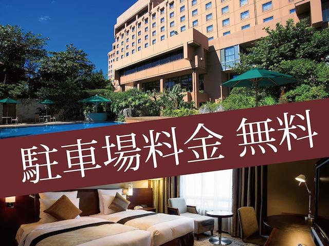 沖縄ハーバービューホテル 駐車場料金無料プランあり