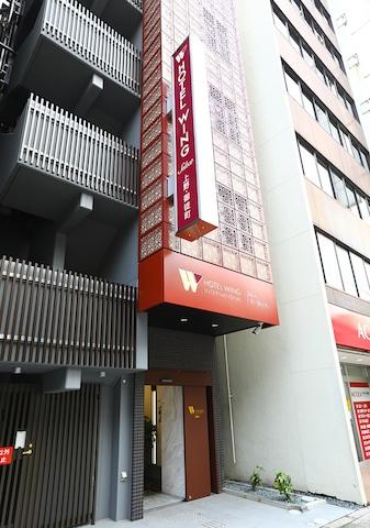 【上野】ホテルウィングインターナショナルセレクト上野・御徒町 外観