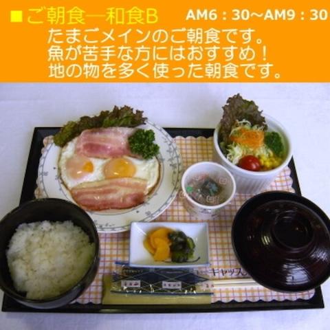 浜田ニューキャッスルホテル 朝食和食B