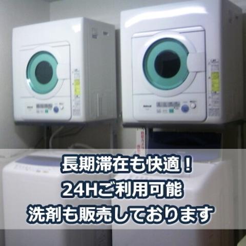 浜田ニューキャッスルホテル ランドリー