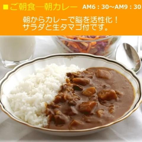 浜田ニューキャッスルホテル 朝カレー