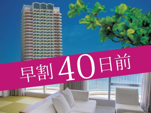 ザ・ビーチタワー沖縄 早割プランあり