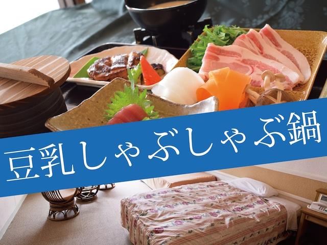リゾートホテル久米アイランド 琉香豚の豆乳しゃぶしゃぶ鍋プランあり
