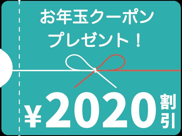 2020円分の<br /> 割引クーポン!イメージ