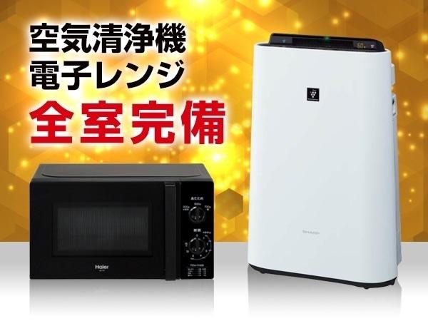 ホテルリブマックス金沢医大前 電子レンジ・空気清浄機