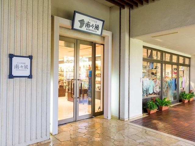 宮古島東急ホテル&リゾーツ 南々風-NANAKAZE- 宮古特選館