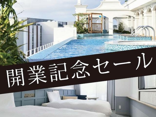 レクー沖縄北谷スパ&リゾート