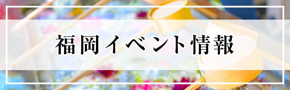 福岡イベント情報