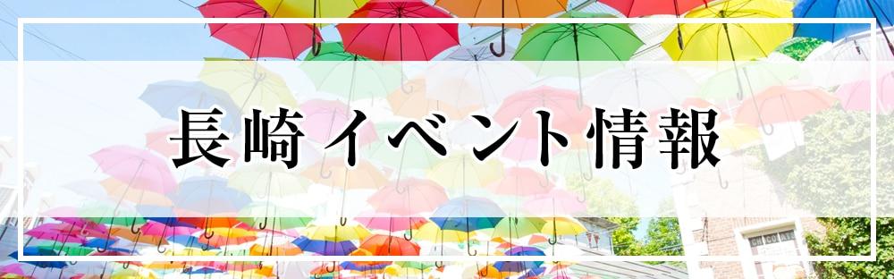長崎イベント情報