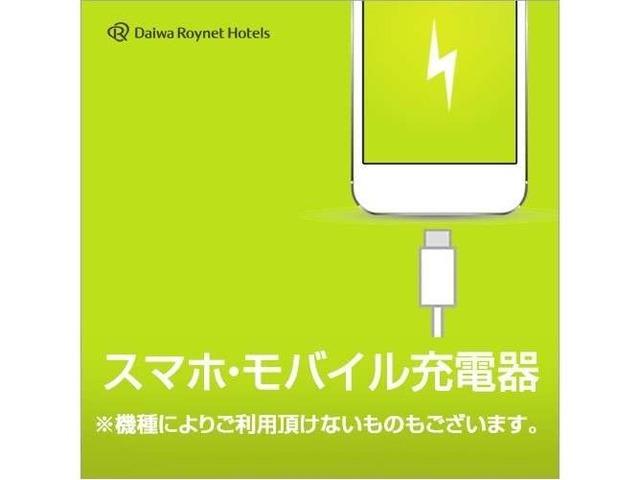 ダイワロイネットホテル八戸 充電器