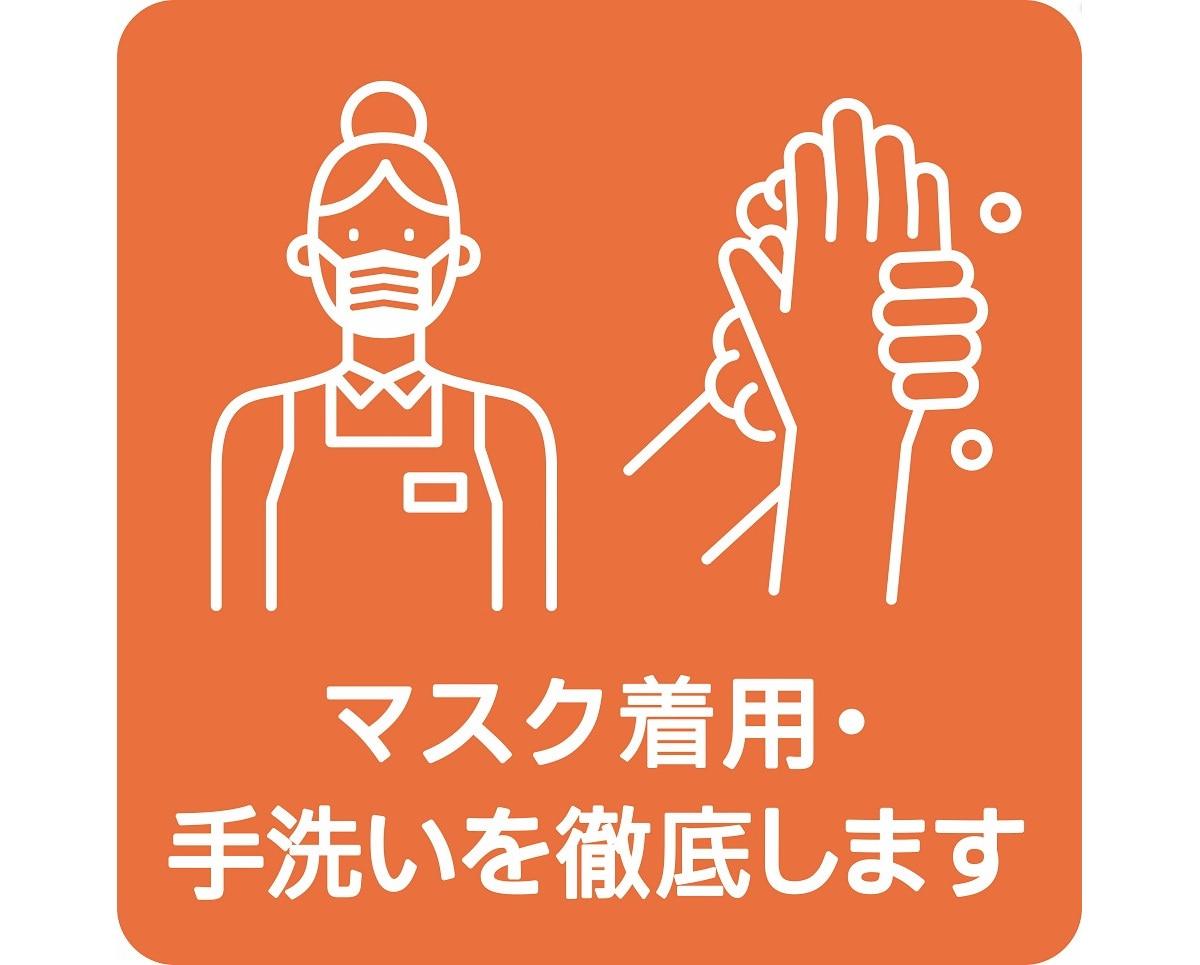 旅行中のマスク着用、手洗いの徹底