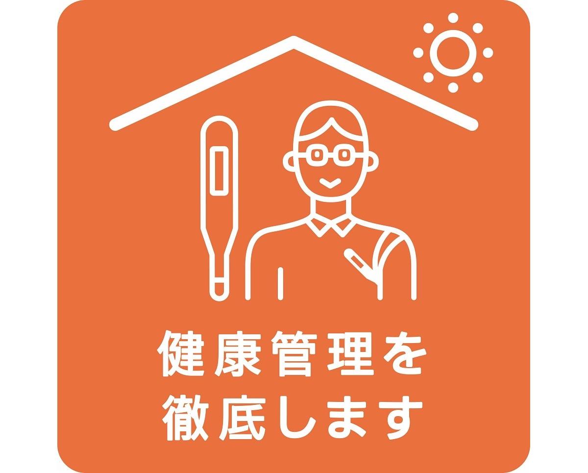検温の実施