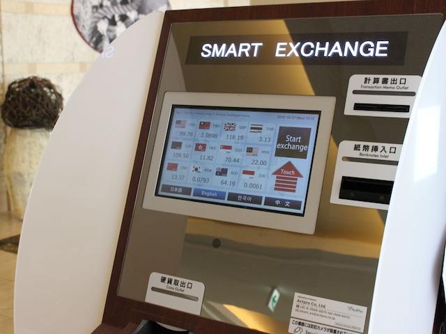 メルキュールホテル沖縄那覇 外貨両替機あります