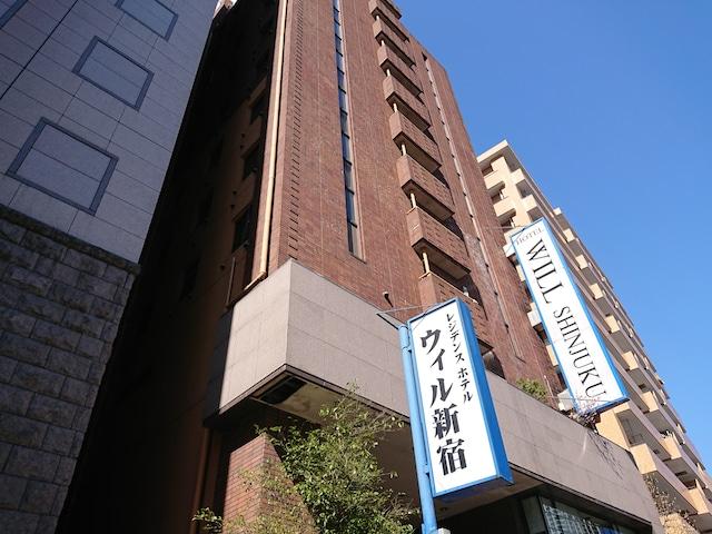レジデンスホテル ウィル新宿 外観